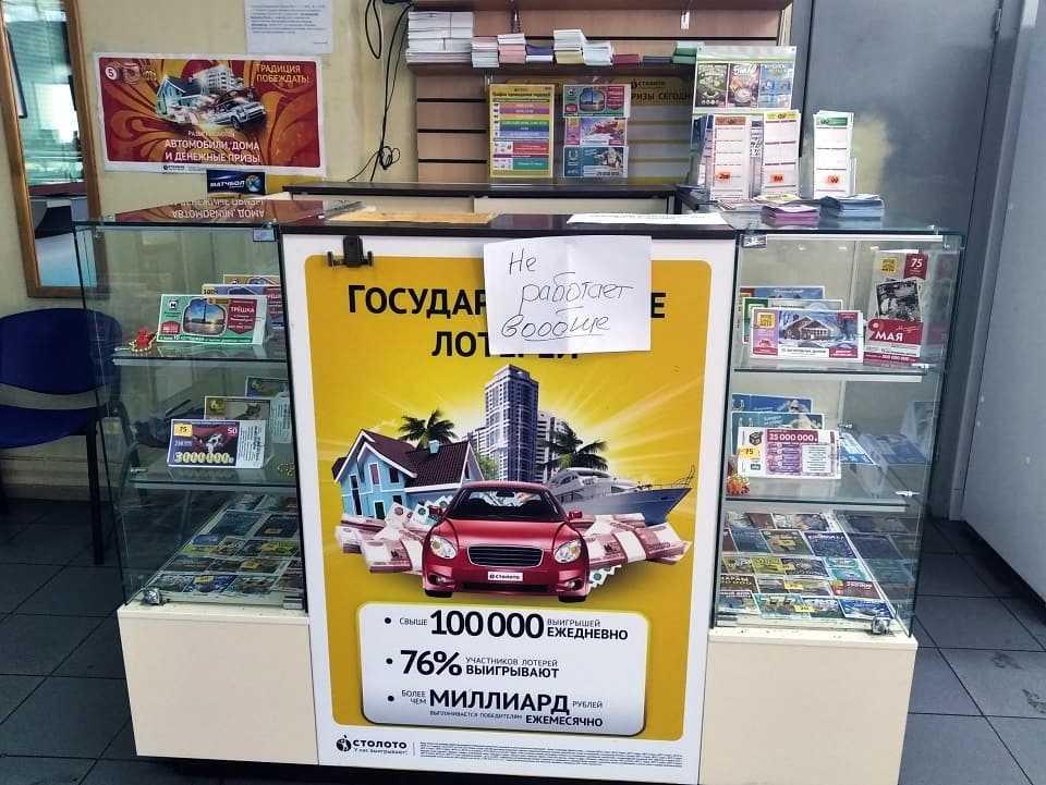 Europäische Lotterien - Timelottery