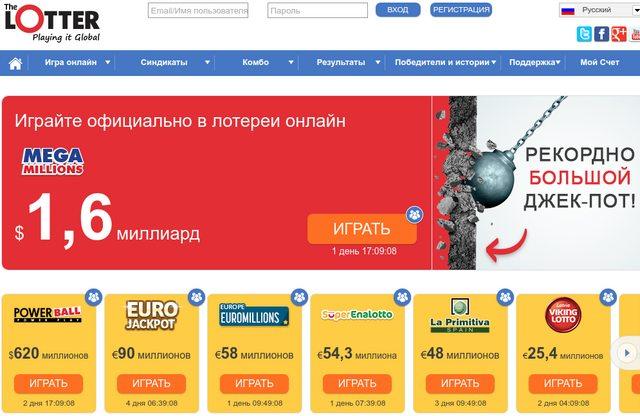 Лотереи сша | eurojackpot
