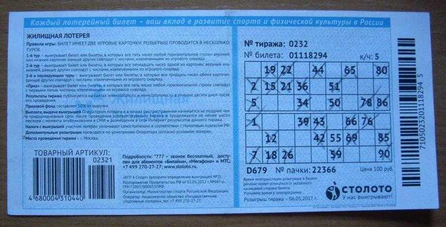 Spanyol lottó bonoloto (6 nak,-nek 49)