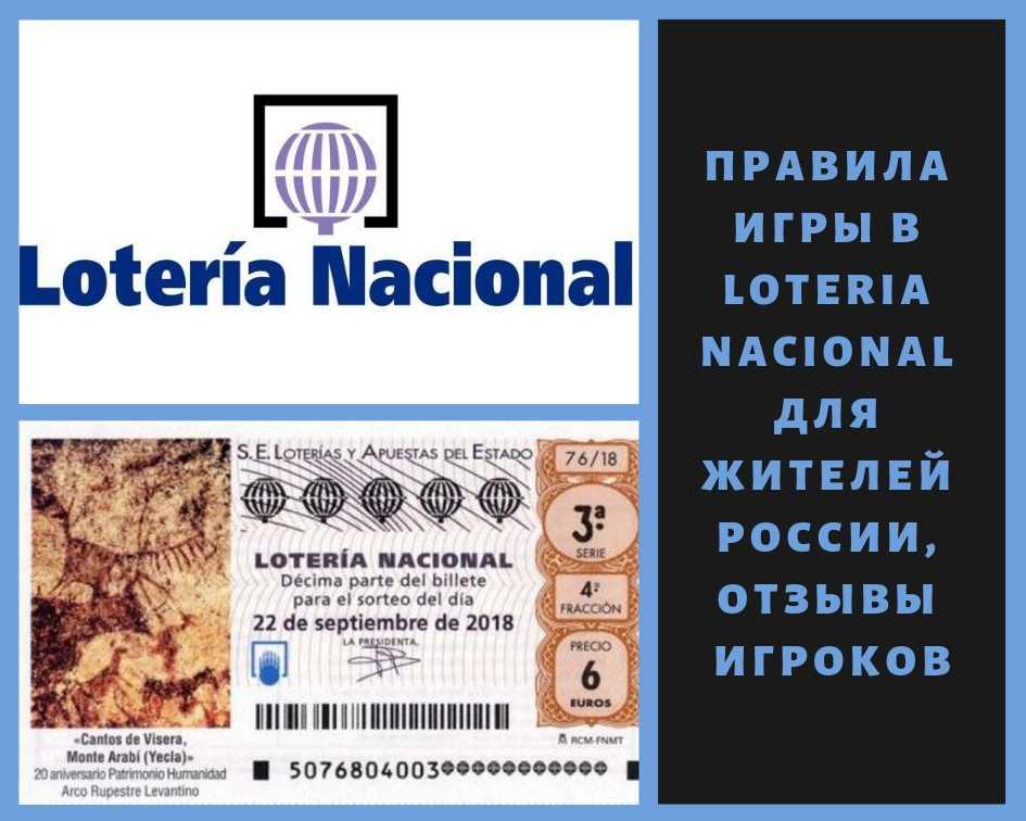 zkontrolujte španělské loterie