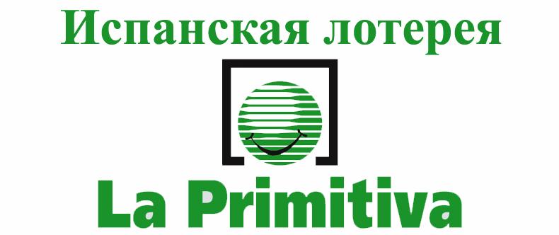 Kup bilety La Primitiva online