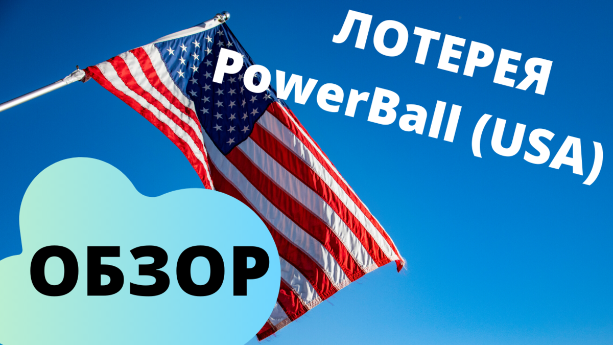 powerball lotteri