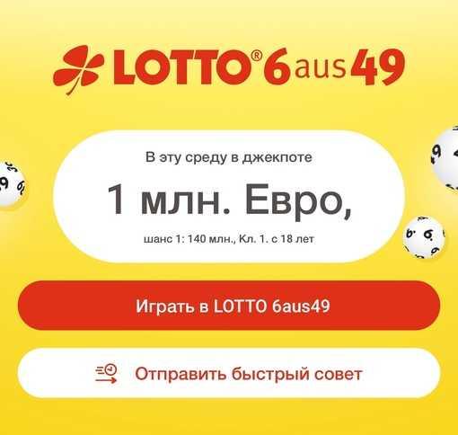 lottó 6 ki 49 eredmények