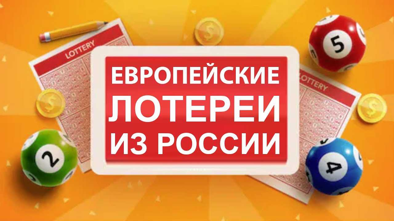 European lotteries the official site for Russians