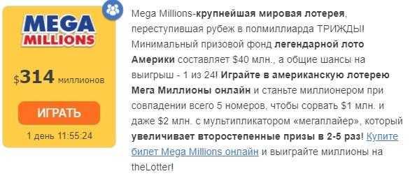 Архив лото мегамиллионы за 2012 год
