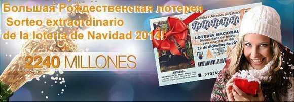 Španělská loterie bonoloto - jak koupit tiket z Ruska + loterijní pravidla