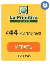 Det primitiva lotteriets historia | laprimitiva.info