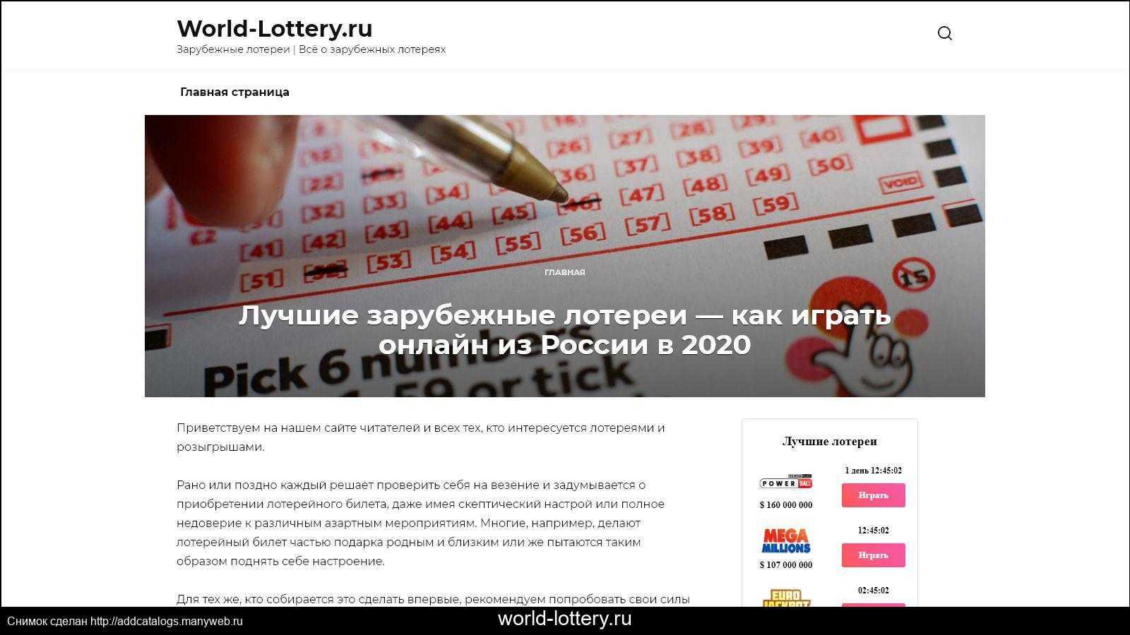 американские лотереи онлайн