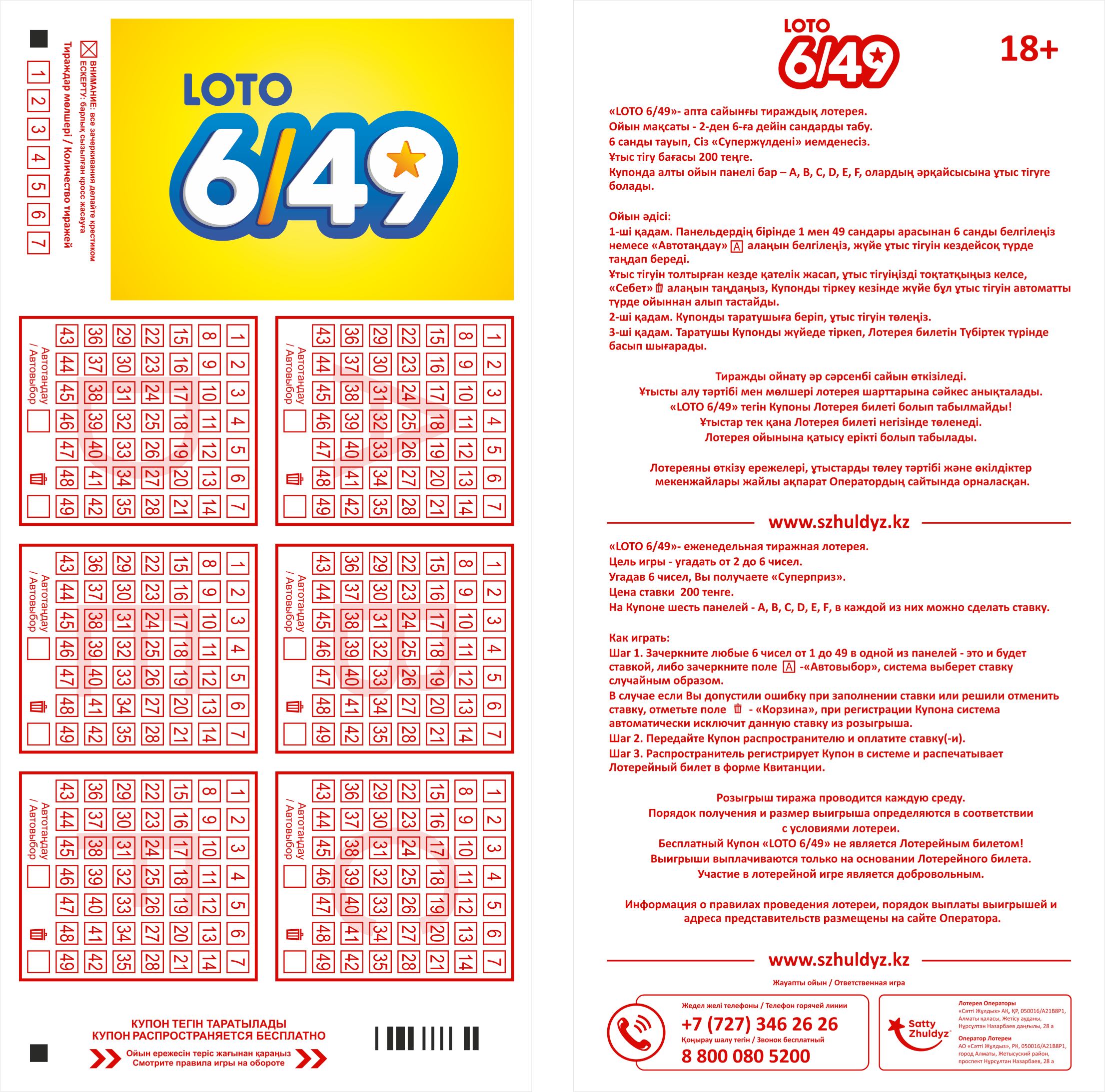 Loteria canadense 649 (6 do 49)