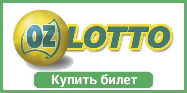 Австралийская лотерея oz lotto (7 из 45)