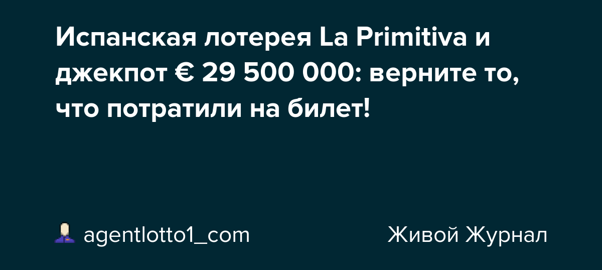 Spanskt lotteri la primitiva - köpa en biljett från Ryssland - lotteryimira.rf