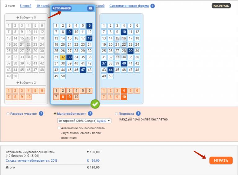 европейские лотереи официальный сайт