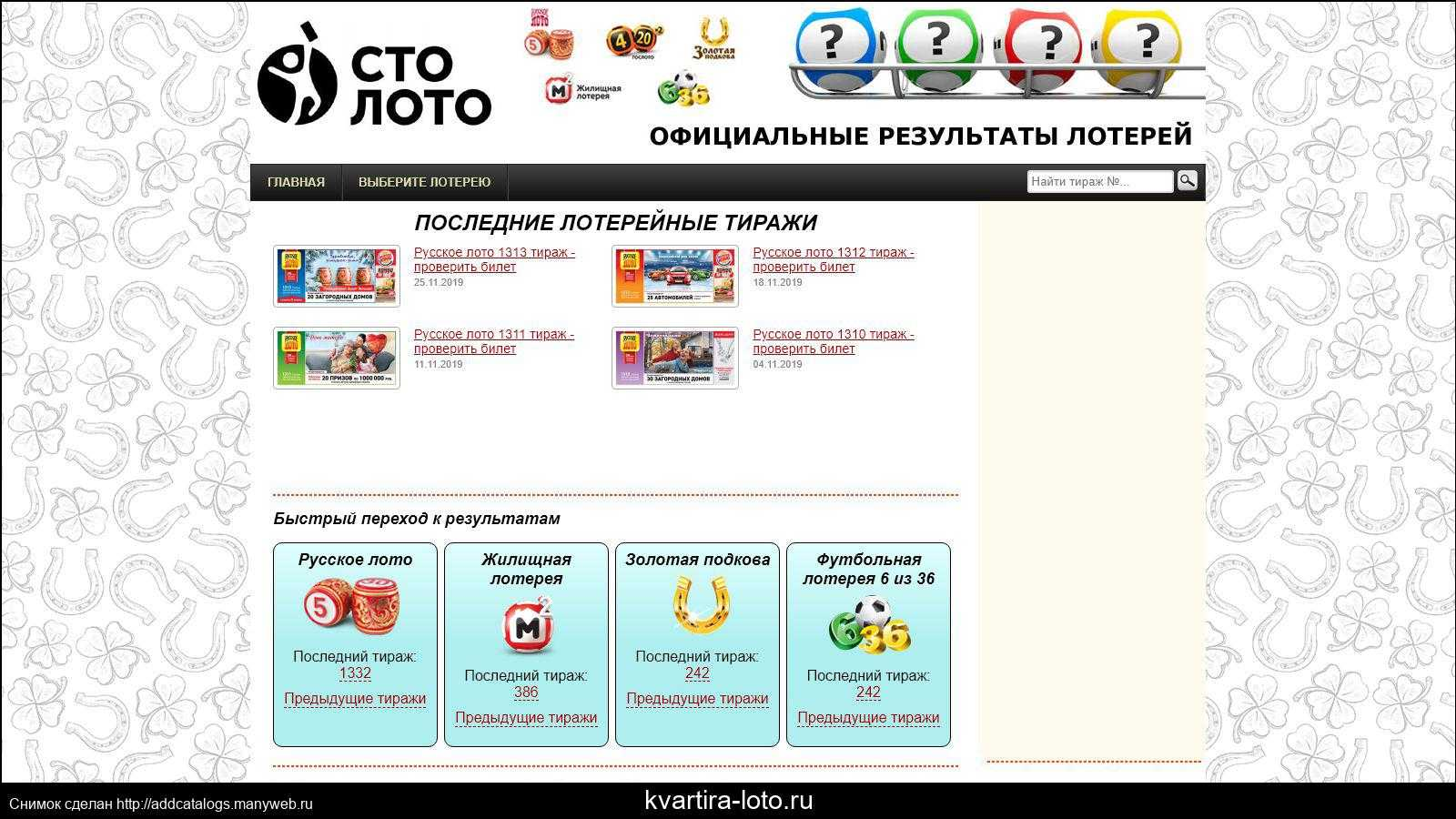 Lithuanian lottery teleloto: latest results and information