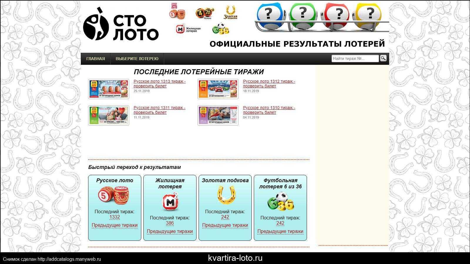 Litevská loterie teleloto: nejnovější výsledky a informace