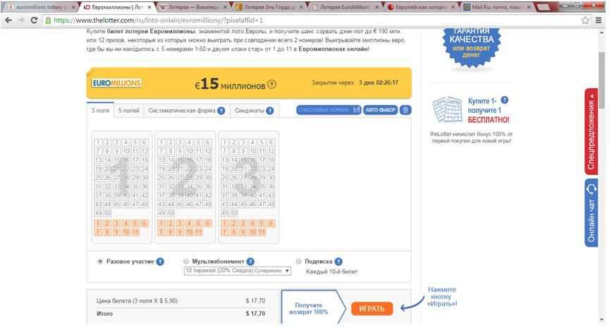 EuroMillions Lotterieregeln