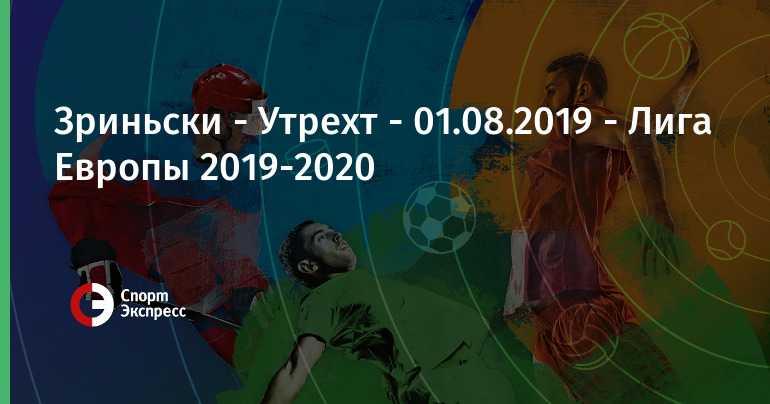 Zrinski mostar kết quả - bóng đá, Bosnia và Herzegovina