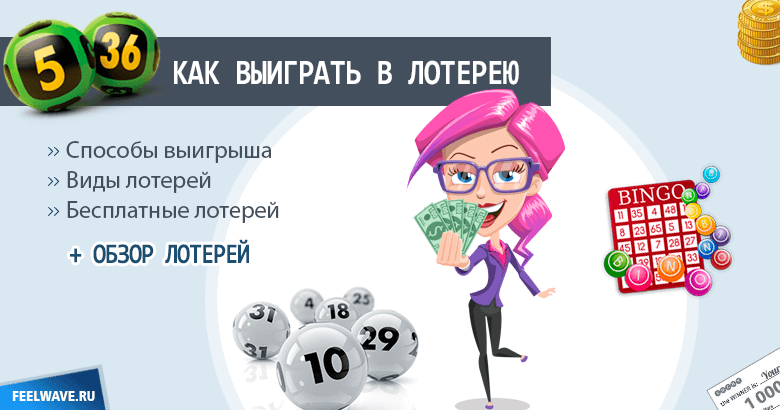 Что такое «лотерейный синдикат» и с чем его едят? | big lottos